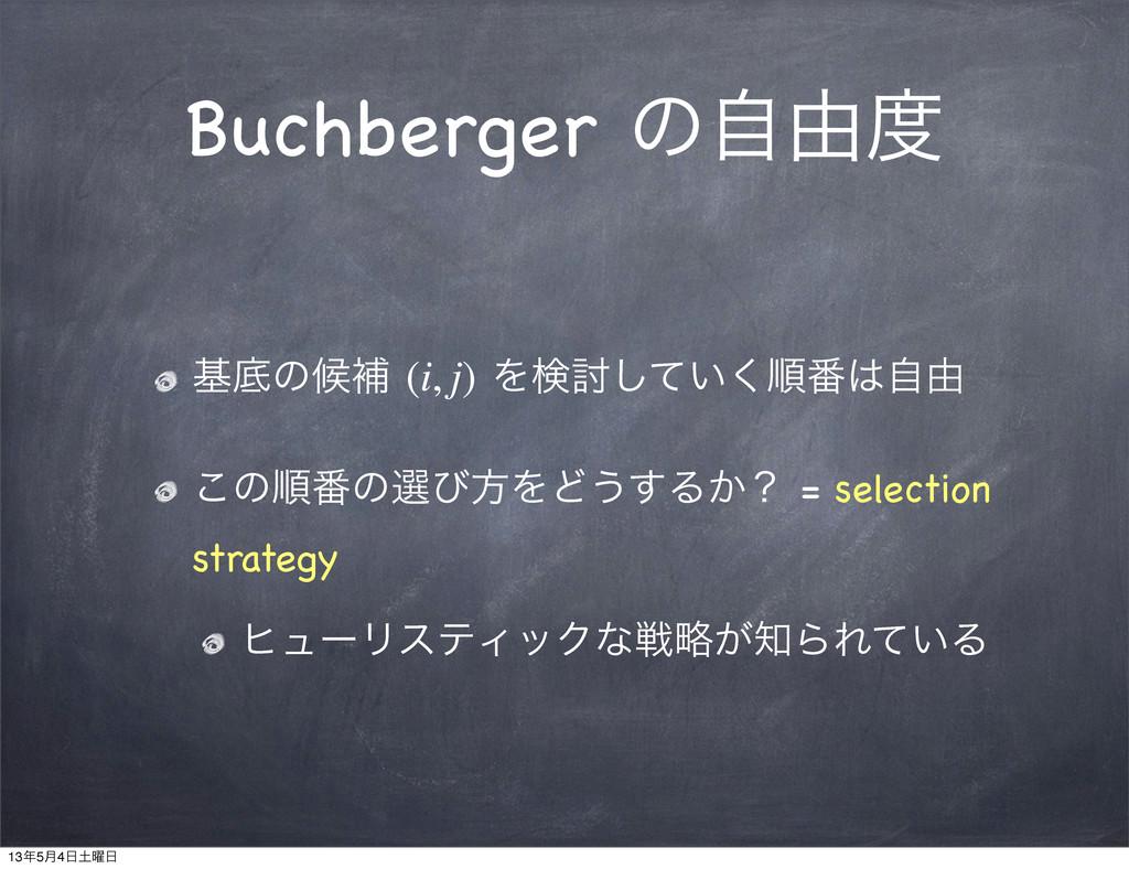 Buchberger ͷࣗ༝ جఈͷީิ (i,j) Λݕ౼͍ͯ͘͠ॱ൪ࣗ༝ ͜ͷॱ൪ͷ...