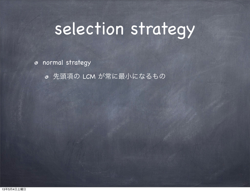 selection strategy normal strategy ઌ಄߲ͷ LCM ͕ৗʹ...