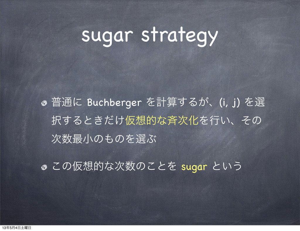 sugar strategy ී௨ʹ Buchberger Λܭ͢Δ͕ɺ(i, j) Λબ ...