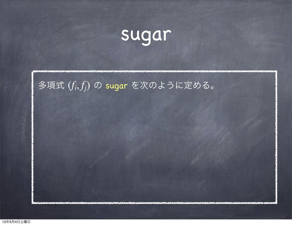 sugar ଟ߲ࣜ (fi ,fj ) ͷ sugar ΛͷΑ͏ʹఆΊΔɻ 135݄4...