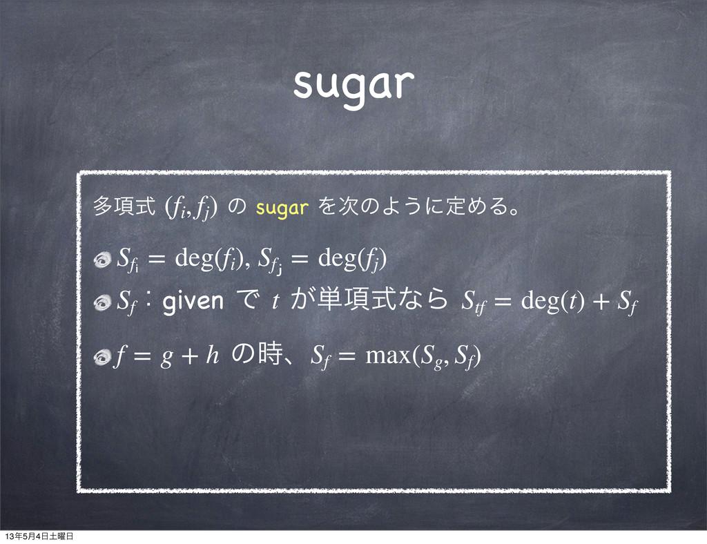 sugar ଟ߲ࣜ (fi ,fj ) ͷ sugar ΛͷΑ͏ʹఆΊΔɻ Sfᵢ =...