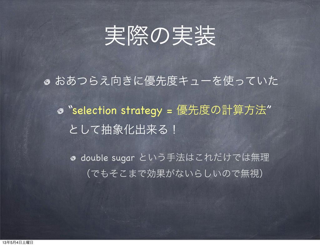 "࣮ࡍͷ࣮ ͓͋ͭΒ͖͑ʹ༏ઌΩϡʔΛ͍ͬͯͨ ""selection strategy ..."
