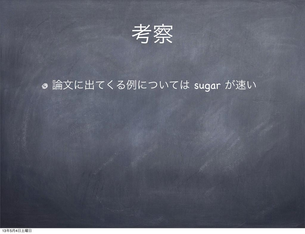 ߟ จʹग़ͯ͘Δྫʹ͍ͭͯ sugar ͕͍ 135݄4༵