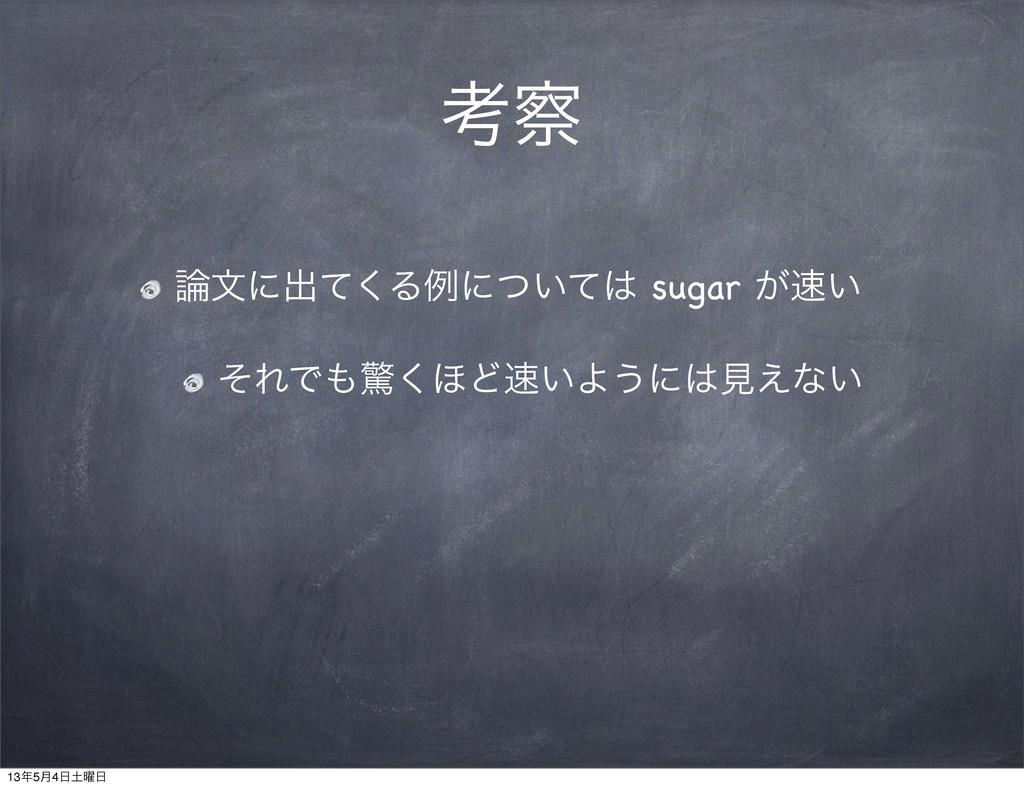 ߟ จʹग़ͯ͘Δྫʹ͍ͭͯ sugar ͕͍ ͦΕͰڻ͘΄Ͳ͍Α͏ʹݟ͑ͳ͍ 1...