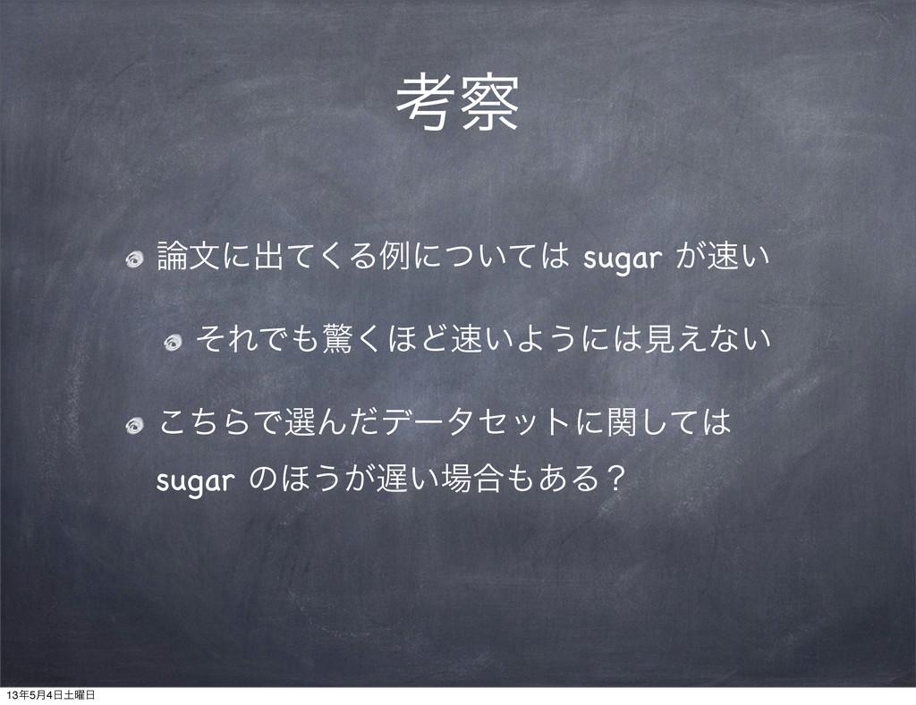 ߟ จʹग़ͯ͘Δྫʹ͍ͭͯ sugar ͕͍ ͦΕͰڻ͘΄Ͳ͍Α͏ʹݟ͑ͳ͍ ͜...
