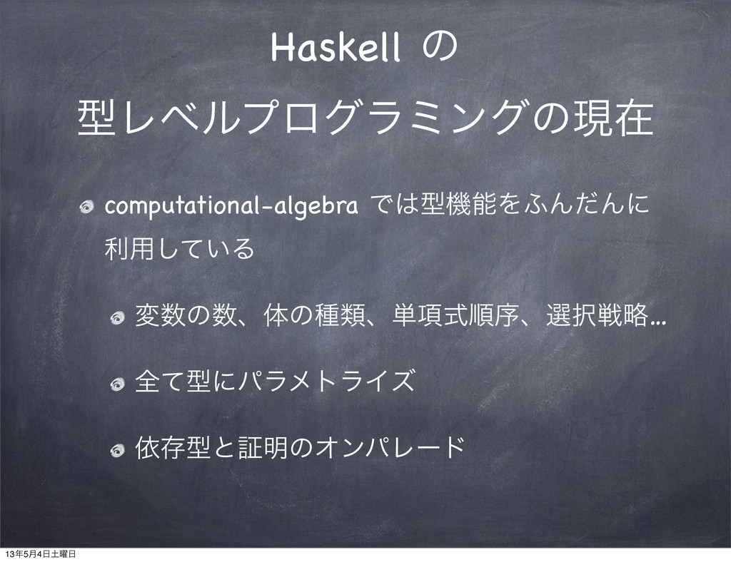 Haskell ͷ ܕϨϕϧϓϩάϥϛϯάͷݱࡏ computational-algebra ...