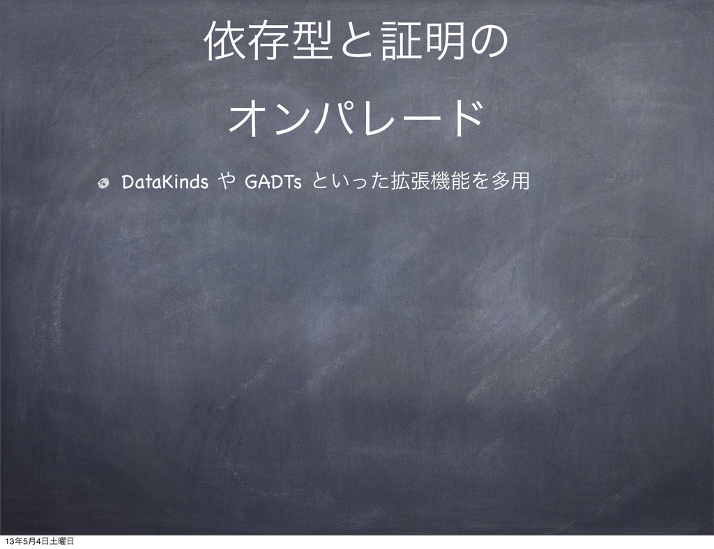 ґଘܕͱূ໌ͷ ΦϯύϨʔυ DataKinds  GADTs ͱ͍֦ͬͨுػΛଟ༻ 13...