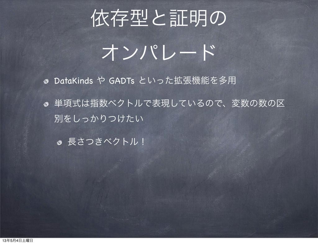ґଘܕͱূ໌ͷ ΦϯύϨʔυ DataKinds  GADTs ͱ͍֦ͬͨுػΛଟ༻ ୯߲...