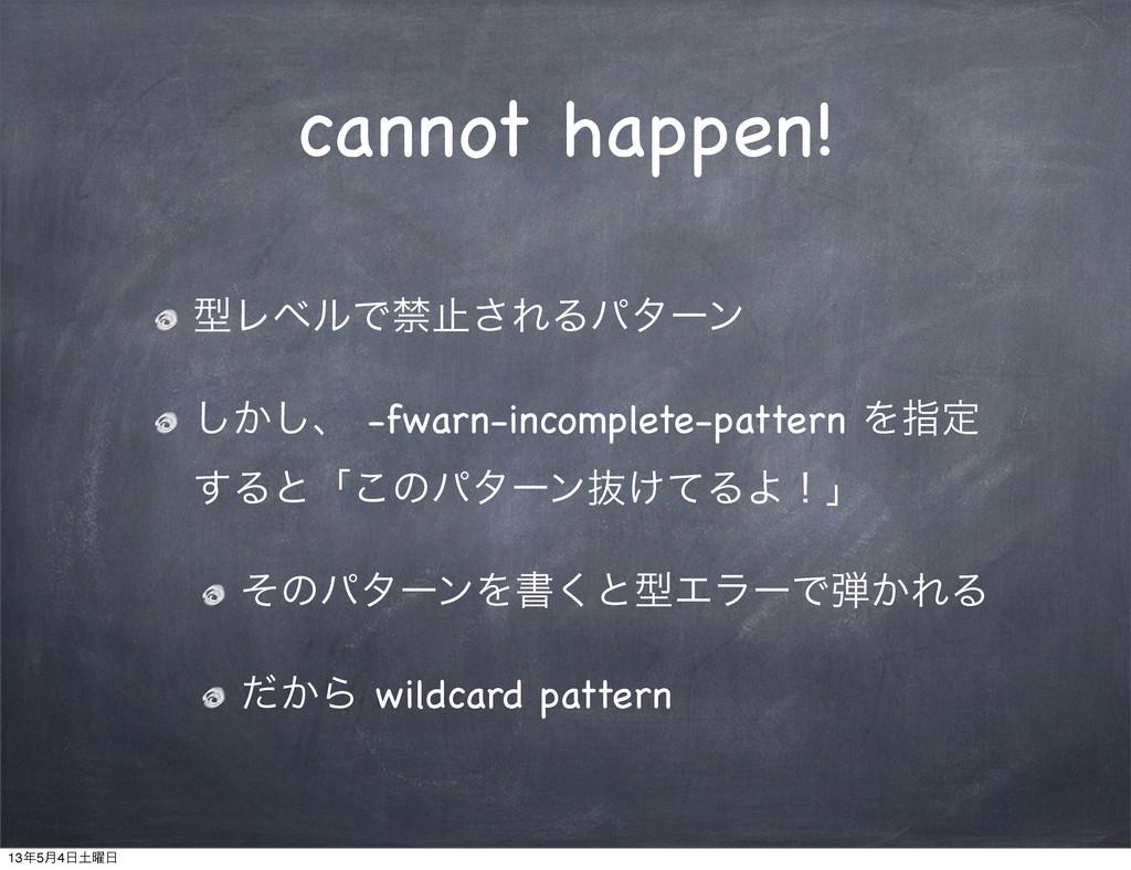 cannot happen! ܕϨϕϧͰېࢭ͞ΕΔύλʔϯ ͔͠͠ɺ -fwarn-incom...