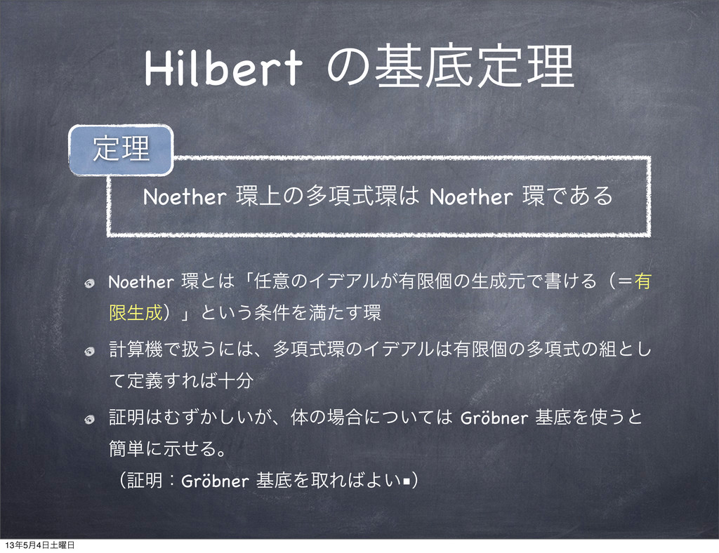 Hilbert ͷجఈఆཧ Noether ͱʮҙͷΠσΞϧ͕༗ݶݸͷੜݩͰॻ͚Δʢʹ...