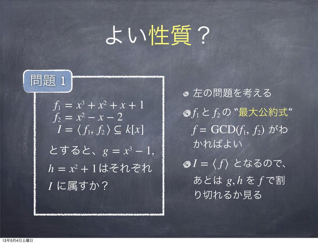 """Α͍ੑ࣭ʁ ࠨͷΛߟ͑Δ f1 ͱ f2 ͷ """"࠷େެࣜ"""" f = GCD(f1 , ..."""