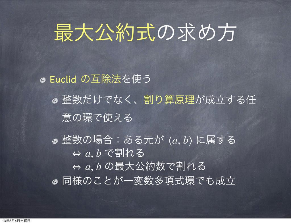 ࠷େެࣜͷٻΊํ Euclid ͷޓআ๏Λ͏ ͚ͩͰͳ͘ɺׂΓݪཧཱ͕͢Δ ҙͷ...