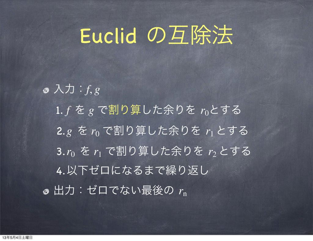 Euclid ͷޓআ๏ ೖྗɿf,g 1. f Λ g ͰׂΓͨ͠༨ΓΛ r0 ͱ͢Δ ...