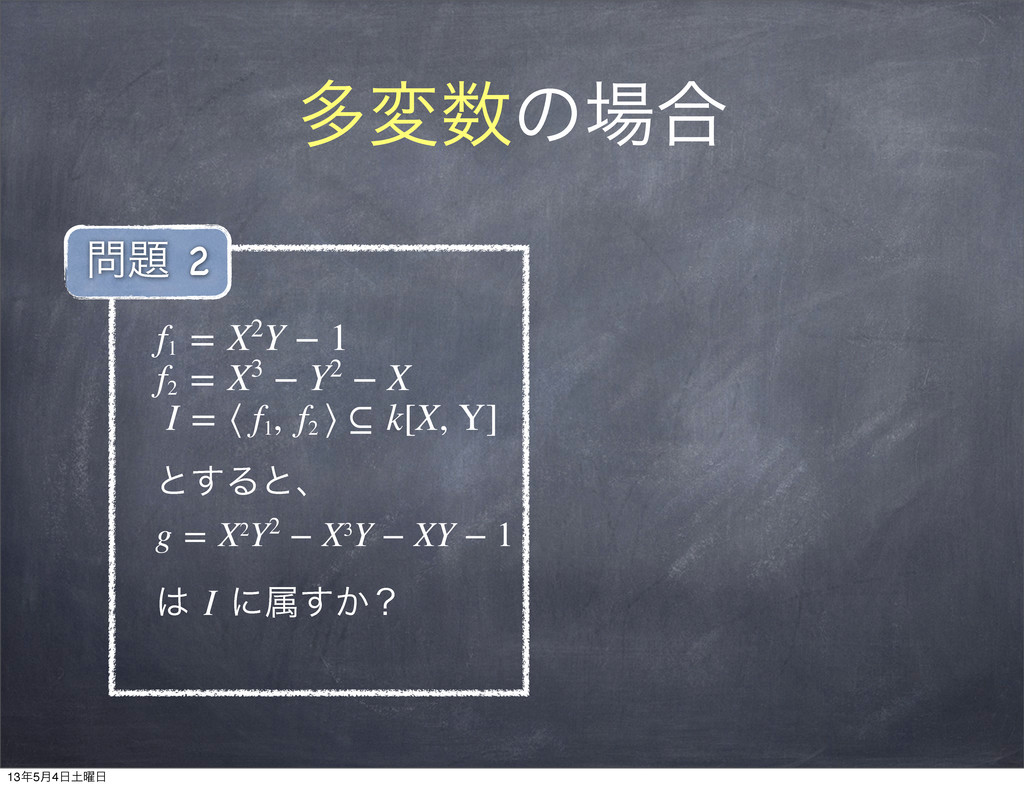 ଟมͷ߹ f1 =X2Y−1 f2 =X3−Y2−X I=⟨ f1...