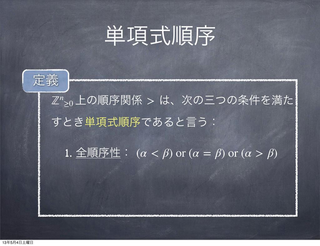 ୯߲ࣜॱং ℤn ≥0 ্ͷॱংؔ >ɺͷͭͷ݅Λຬͨ ͢ͱ͖୯߲ࣜॱংͰ͋Δͱݴ...