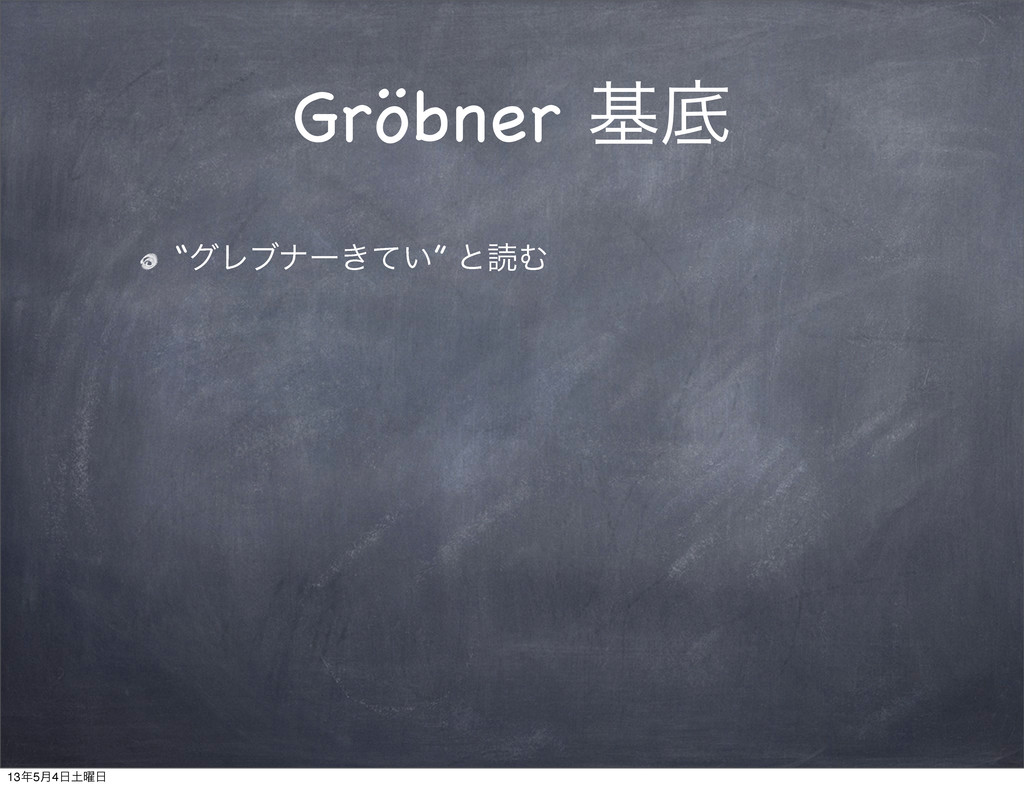 """Gröbner جఈ """"άϨϒφʔ͖͍ͯ"""" ͱಡΉ 135݄4༵"""