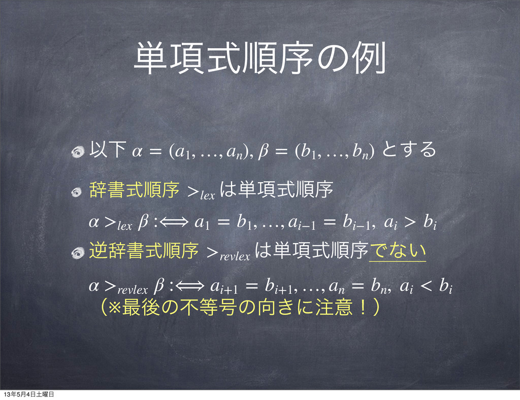 ୯߲ࣜॱংͷྫ ҎԼ α=(a1 ,…,an ), β=(b1 ,…,bn )...