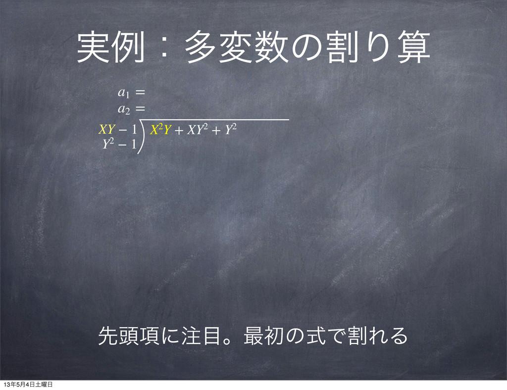 ࣮ྫɿଟมͷׂΓ a1 = a2 = XY−1 Y2−1 X2Y+XY...