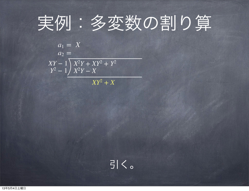 ࣮ྫɿଟมͷׂΓ a1 = X a2 = XY−1 Y2−1 X2Y+...