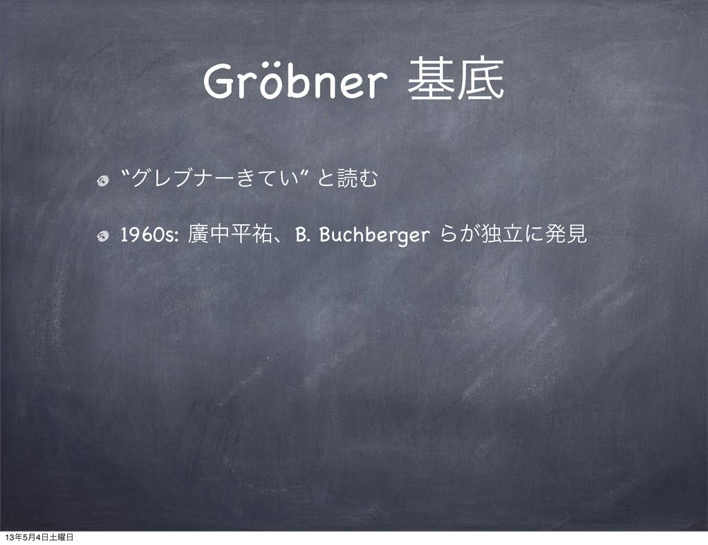 """Gröbner جఈ """"άϨϒφʔ͖͍ͯ"""" ͱಡΉ 1960s: ኍதฏ༞ɺB. Buchbe..."""