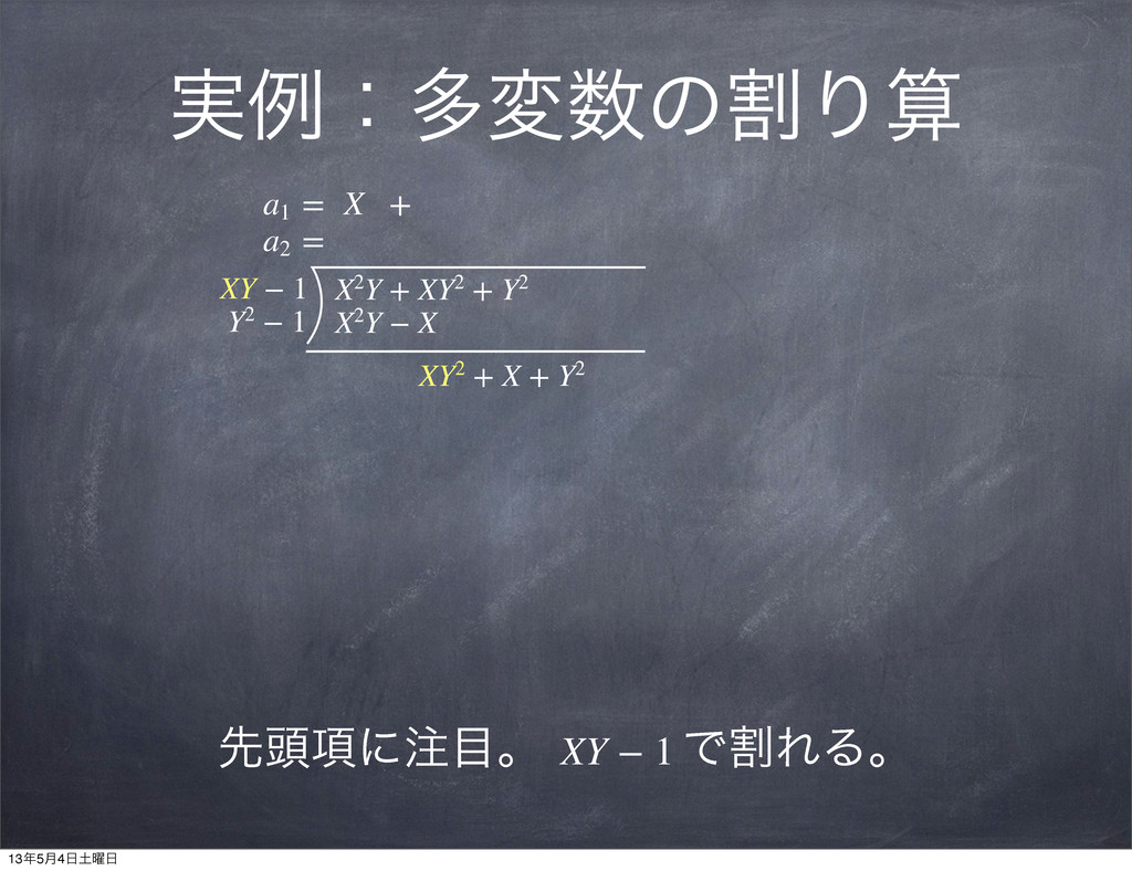 ࣮ྫɿଟมͷׂΓ a1 = X + a2 = XY−1 Y2−1 X2...