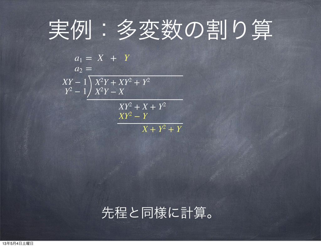 ࣮ྫɿଟมͷׂΓ a1 = X + Y a2 = XY−1 Y2−1 ...