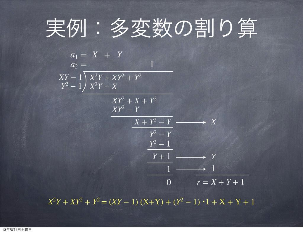 ࣮ྫɿଟมͷׂΓ a1 = X + Y a2 = 1 XY−1 Y2−...
