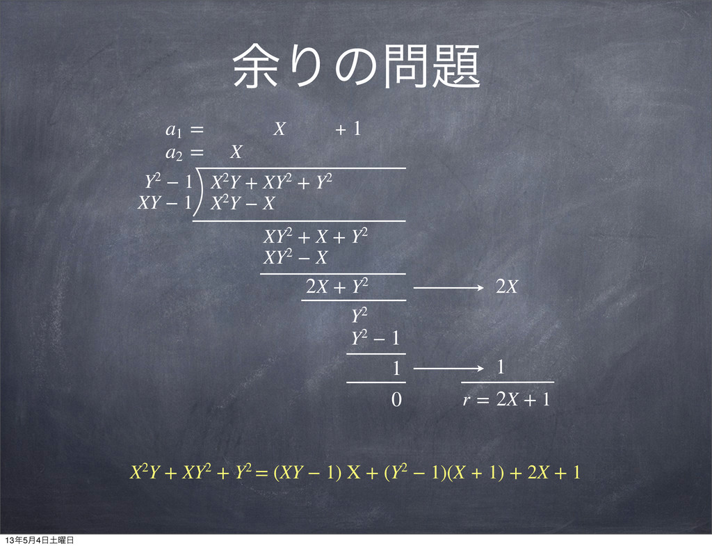 ༨Γͷ a1 = X + 1 a2 = X Y2−1 XY−1 X2Y+...