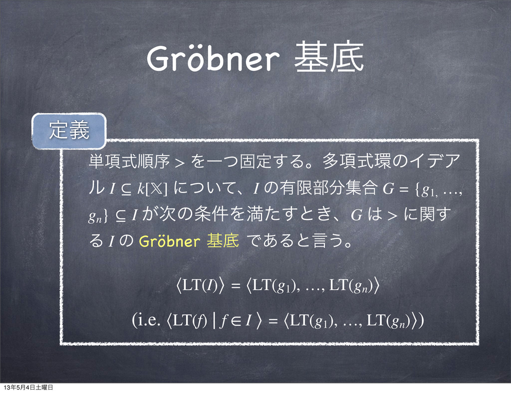 Gröbner جఈ ୯߲ࣜॱং > ΛҰͭݻఆ͢Δɻଟ߲ࣜͷΠσΞ ϧ I ⊆k[] ʹ...