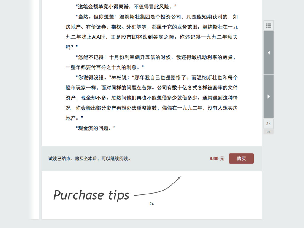 Purchase tips