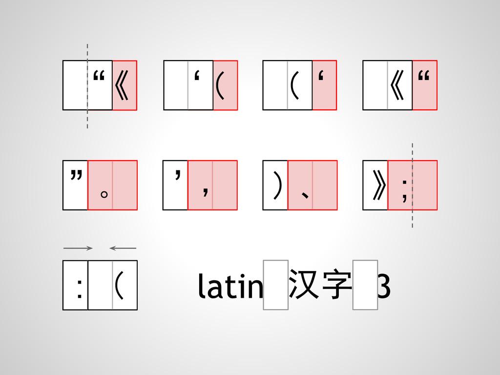 "( "" ' 《 "" ' ( 《 "" ' ) 》 。 , 、 ; : ( latin 汉字 3"