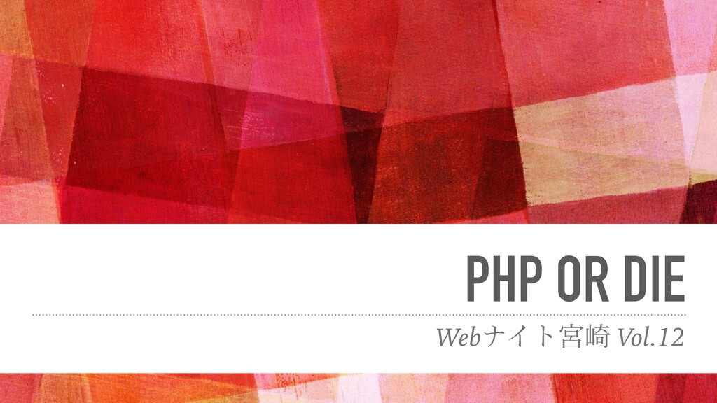 PHP OR DIE WebφΠτٶ࡚ Vol.12