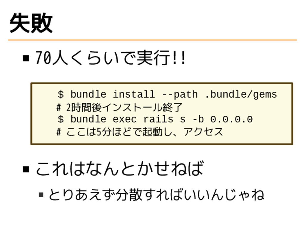 失敗 70人くらいで実行!! $ bundle install --path .bundle/...