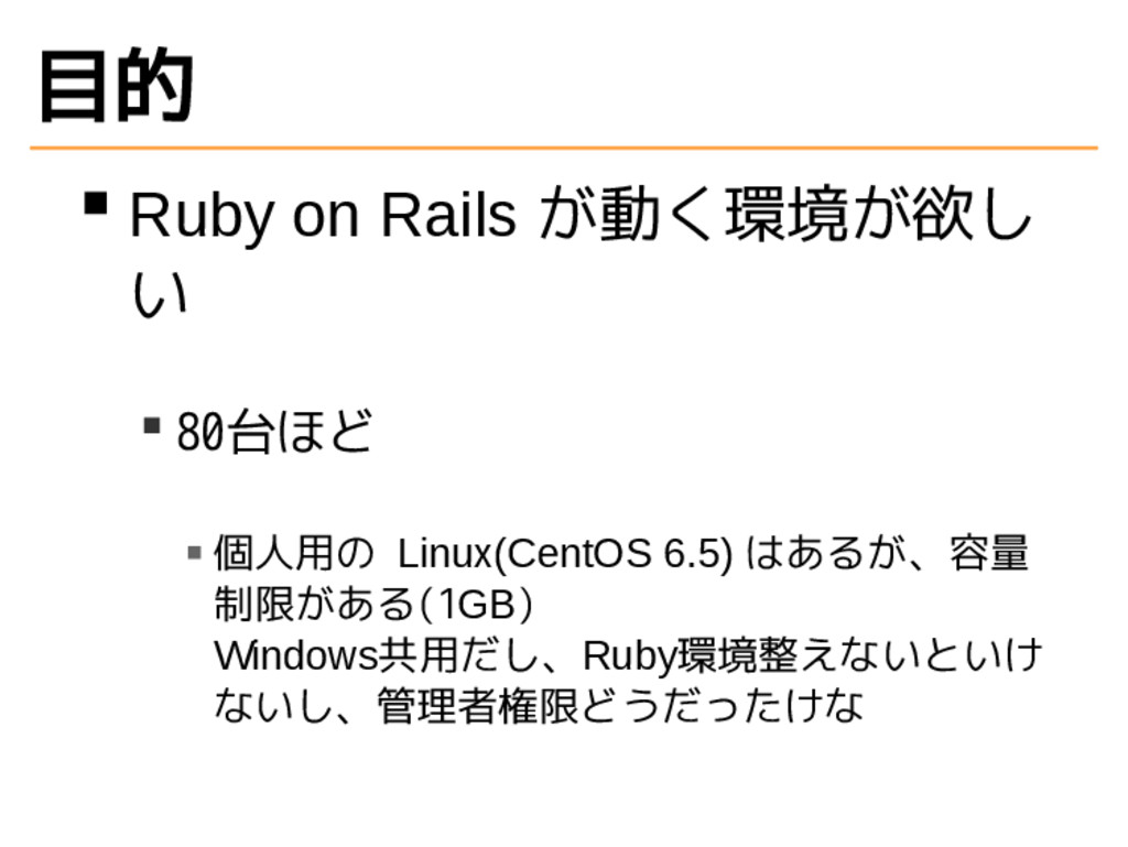 目的 Ruby on Rails が動く環境が欲し い 80台ほど 個人用の Linux(Ce...