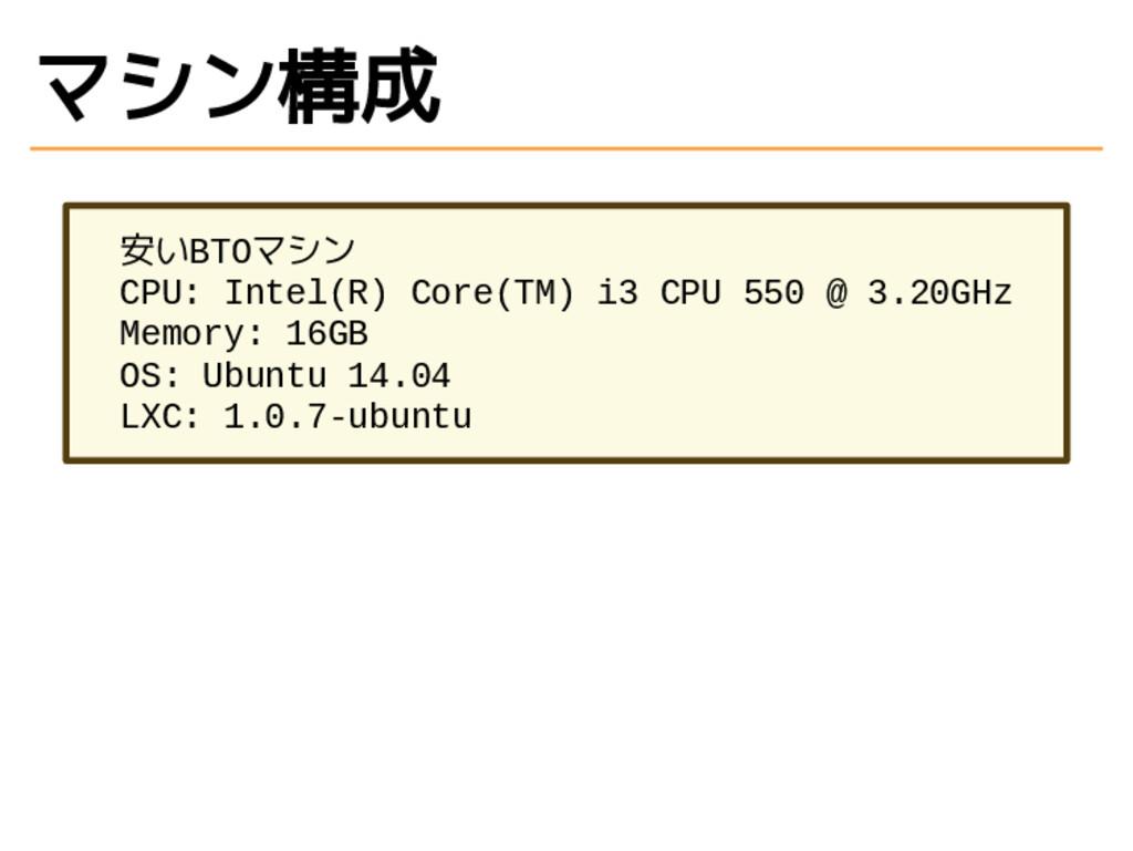 マシン構成 安いBTOマシン CPU: Intel(R) Core(TM) i3 CPU 55...
