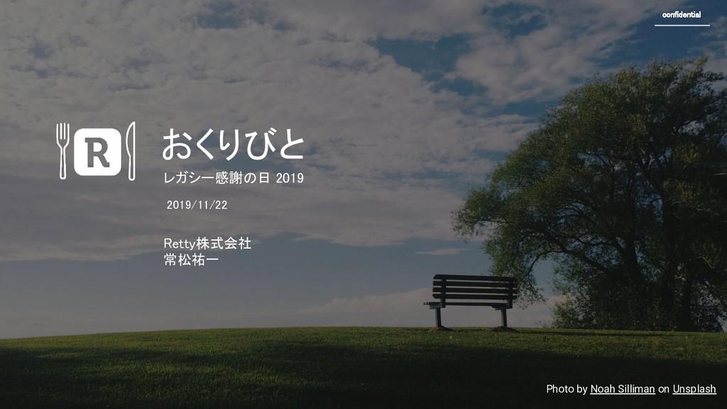 おくりびと Retty株式会社 常松祐一 レガシー感謝の日 2019  2019/11...