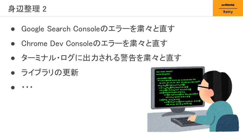 身辺整理 2 confidential ● Google Search Consoleのエラ...