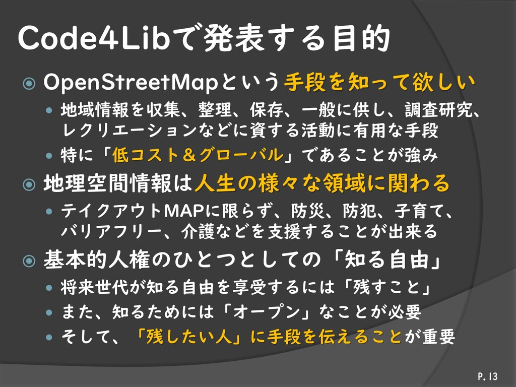 Code4Libで発表する目的  OpenStreetMapという手段を知って欲しい  地...