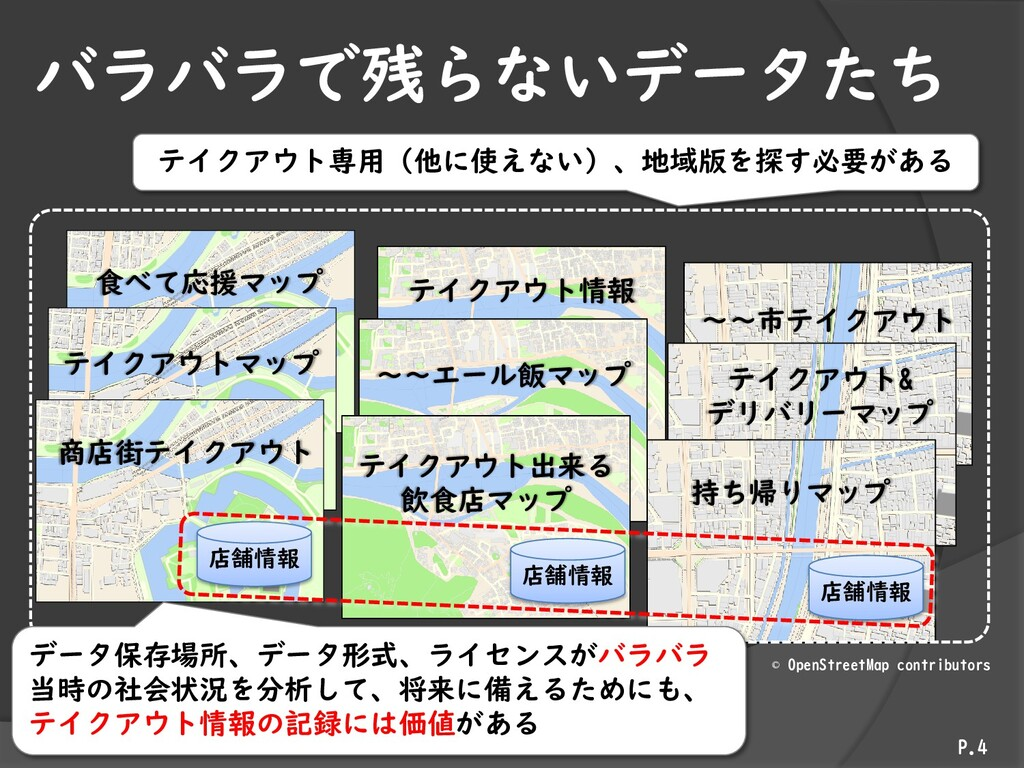 食べて応援マップ テイクアウト情報 ~~エール飯マップ ~~市テイクアウト テイクアウト& デ...
