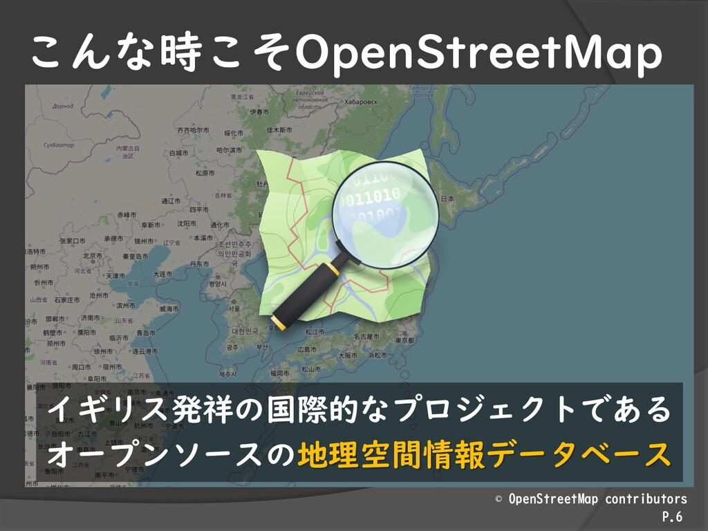 こんな時こそOpenStreetMap P.6 イギリス発祥の国際的なプロジェクトである オー...