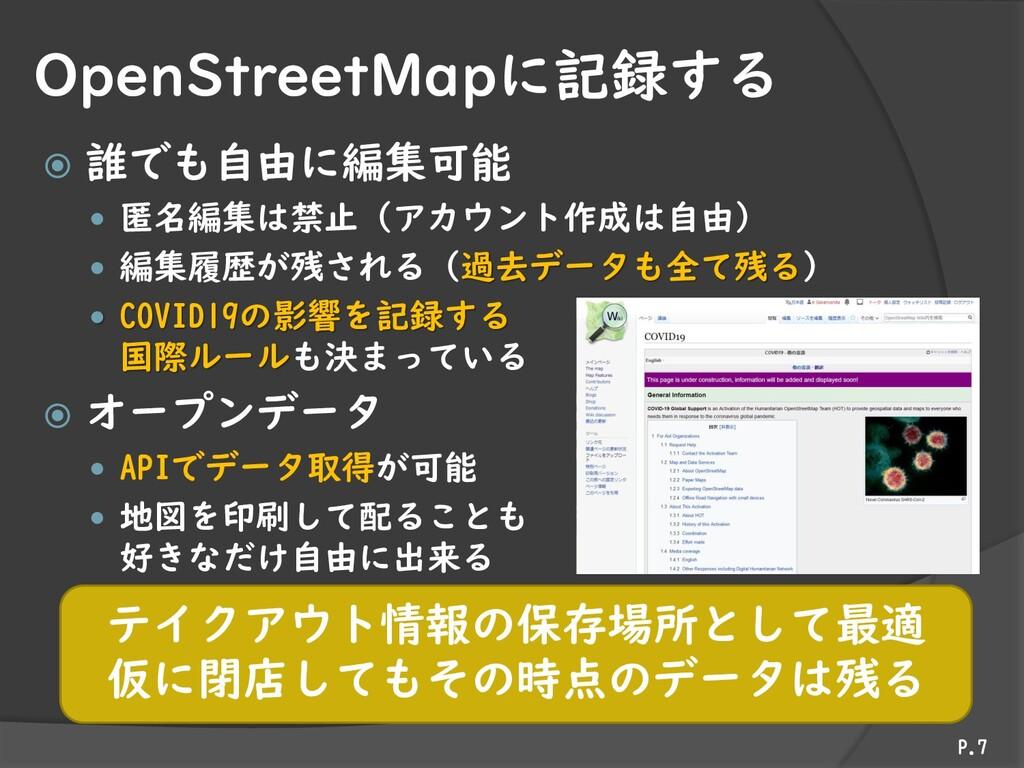 OpenStreetMapに記録する  誰でも自由に編集可能  匿名編集は禁止(アカウント...