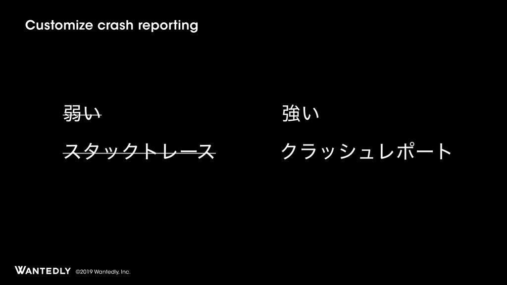 ©2019 Wantedly, Inc. ڧ͍ Customize crash reporti...