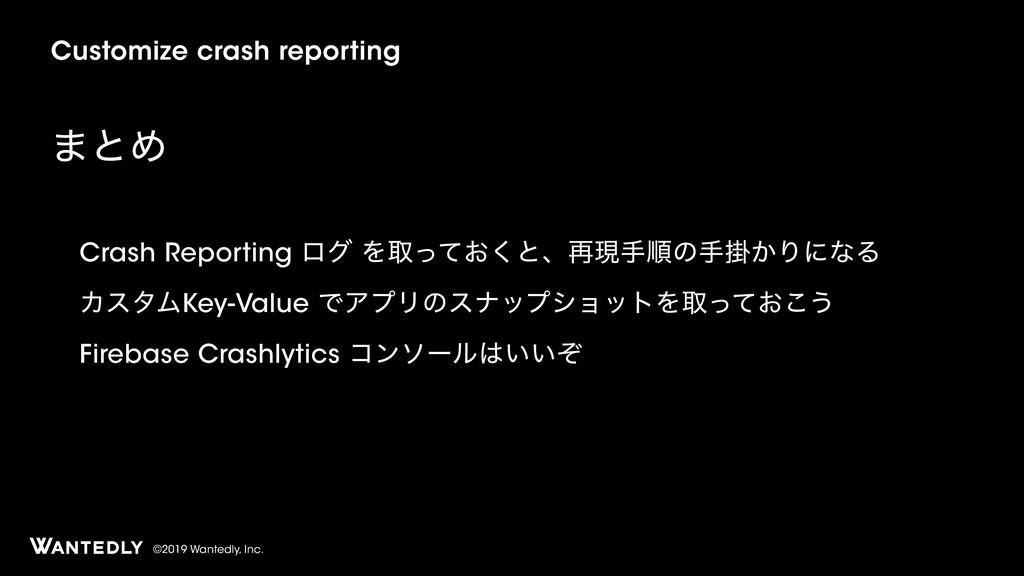 ©2019 Wantedly, Inc. ·ͱΊ Customize crash report...