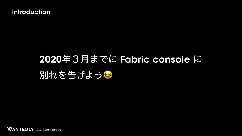 ©2019 Wantedly, Inc. 2020݄̏·Ͱʹ Fabric console ...