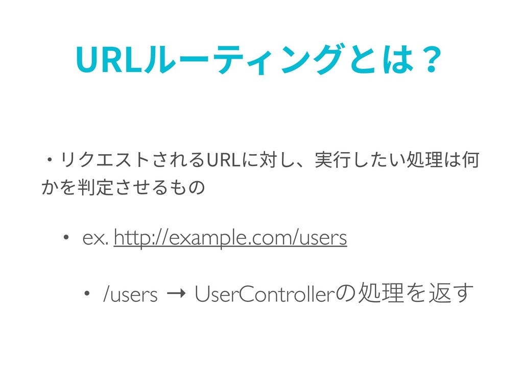 URLルーティングとは? ・リクエストされるURLに対し、実⾏したい処理は何 かを判定させるも...