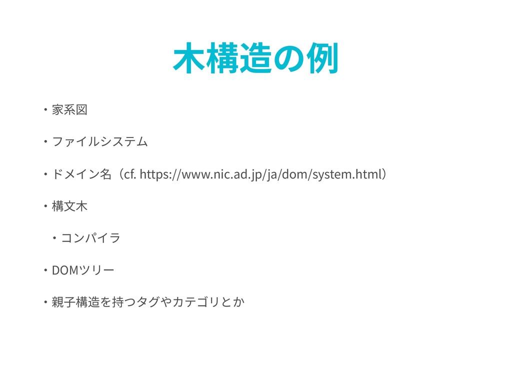 ⽊構造の例 ・家系図 ・ファイルシステム ・ドメイン名(cf. https://www.nic...