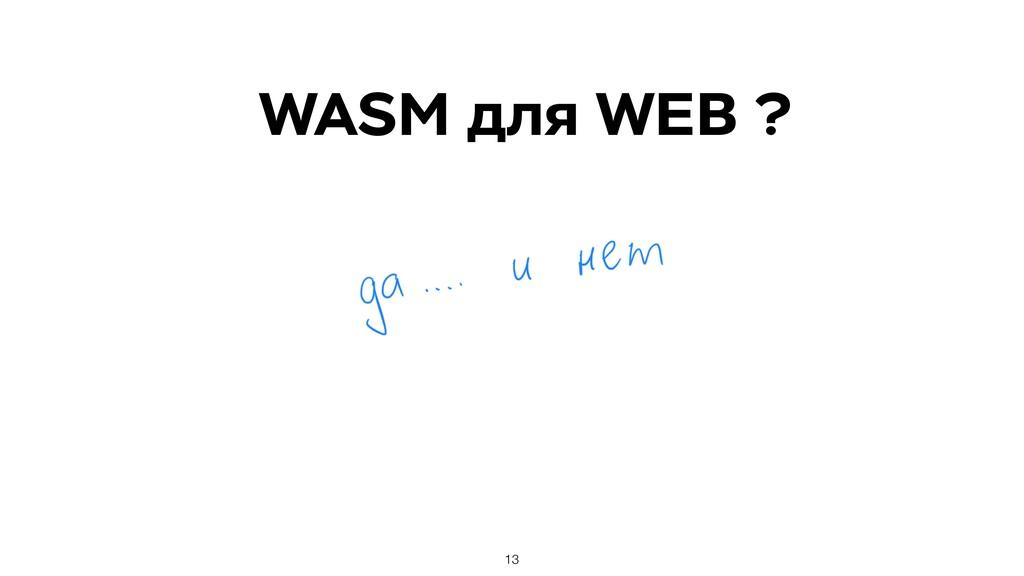 WASM для WEB ? 13