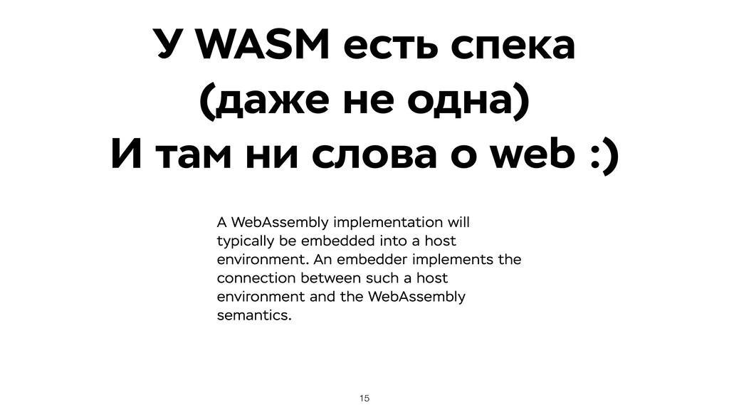 У WASM есть спека (даже не одна) И там ни слова...