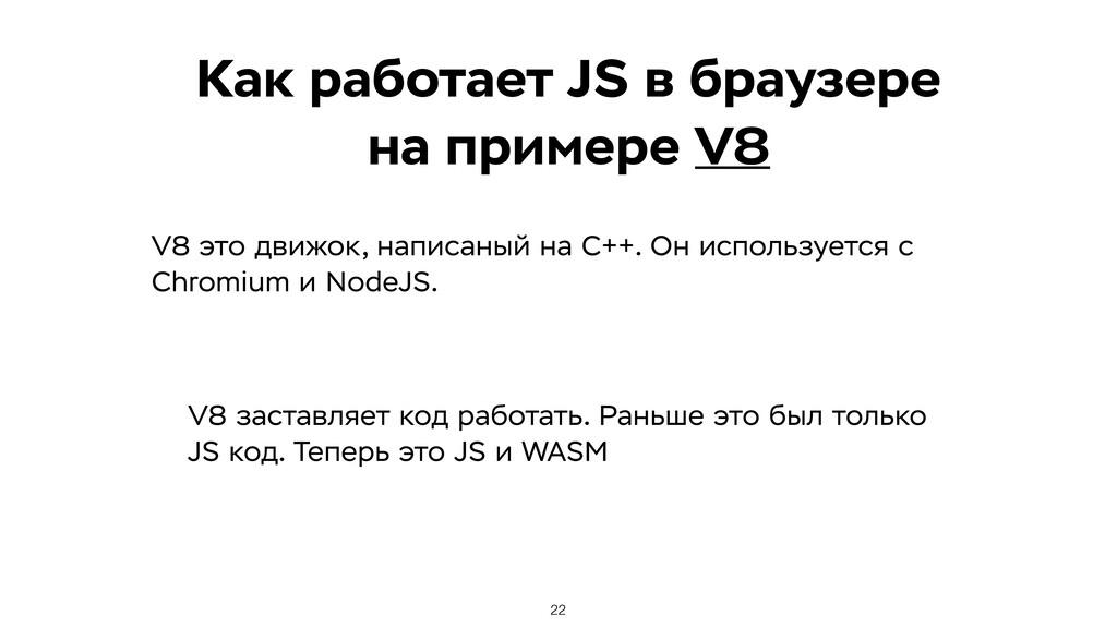 Как работает JS в браузере на примере V8 22 V8 ...