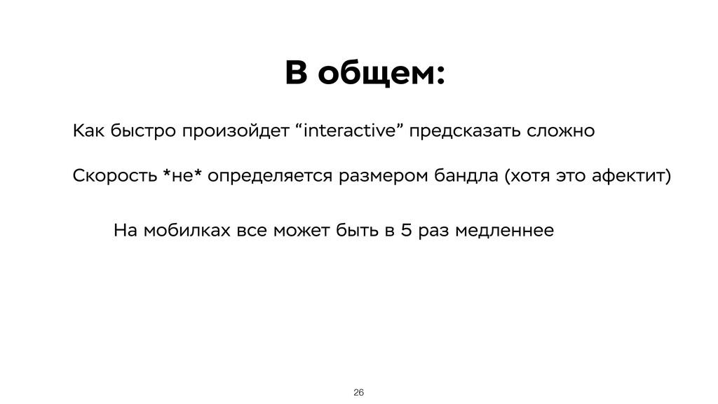 """В общем: 26 Как быстро произойдет """"interactive""""..."""